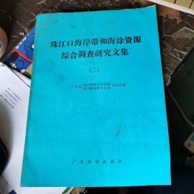 珠江口海岸带和海涂资源综合调查研究文集(二)