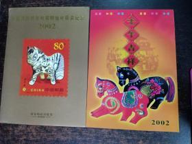 2002年中国邮政贺年有奖明信片获奖纪念.