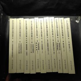 曾庆瑞电视剧艺术理论集1/2/4/10/12/13/17/18/20/22/23(11册合售)【未开封】