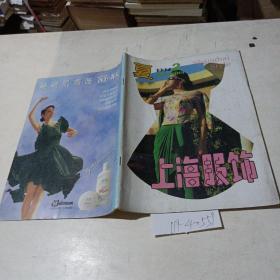 上海服饰,夏(1992.2)