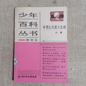 中国古代四大发明 少年百科丛书
