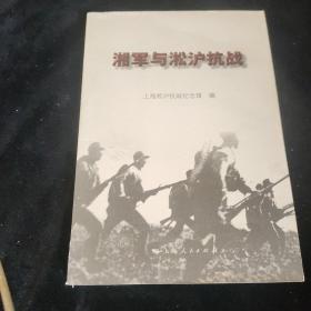 湘军与淞沪抗战,