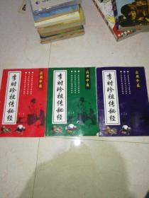 实用中医:【李时珍祖传秘经(一)(二)(三)】3本合售