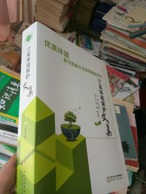 宁夏环境保护文集