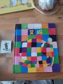 花格子大象艾玛经典绘本:艾玛