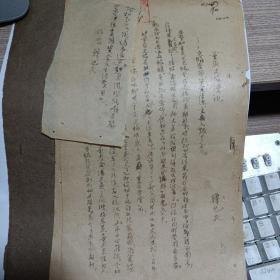 重庆文协漫记3页