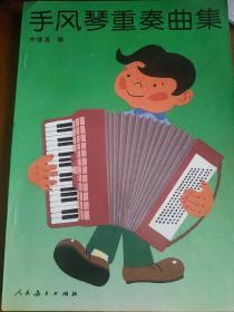 手风琴重奏曲集