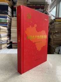 中国共产党武胜历史 第二卷 1949-1978(16开精装本)