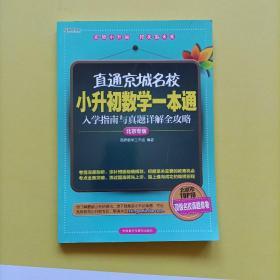 高思教育·直通京城名校·小升初数学一本通:入学指南与真题详解全攻略(北京专版)没有答案