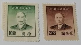 民国邮票普51上海中央版孙中山像金圆邮票2枚全新