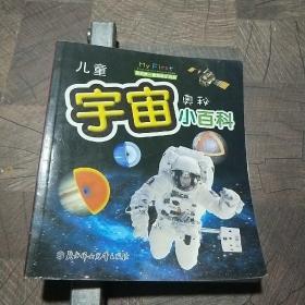 我的第一套奥秘小百科:儿童宇宙奥秘小百科
