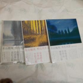 东山魁夷:青色风景、橙色风景、白色风景(全三册合售)