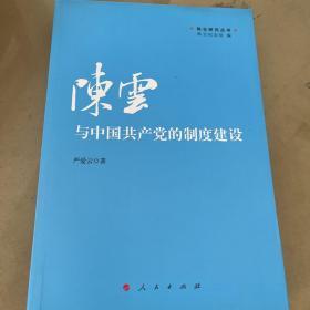 陈云与中国共产党的制度建设(陈云研究丛书)