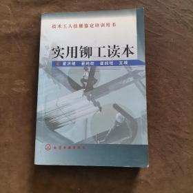实用铆工读本——技术工人技能鉴定培训用书【250】