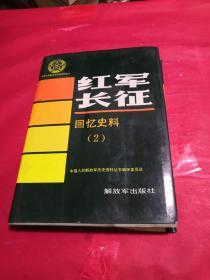 中国人民解放军历史资料丛书 红军长征 回忆史料 (2)