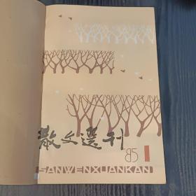 散文选刊 1985年1-12期合订本