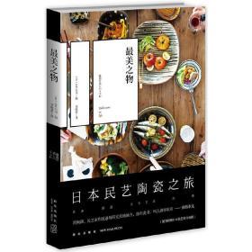 *美之物❤ 日本SML公司 编,郑晓蕾 译 新星出版社9787513317757✔正版全新图书籍Book❤
