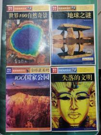 图说天下 国家地理系列 全球最美的100国家公园+世界100自然奇景+失落的文明+地球之谜(4本合售)