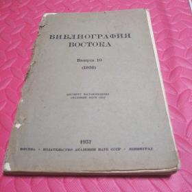 汉学家贺登崧旧藏东方书目1936 精美藏书票