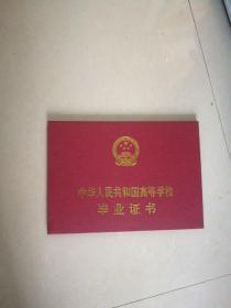 中华人民共和国高等学校毕业证书(空白册)