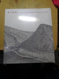 纸上陕北. 2