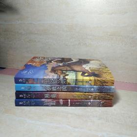 黑鹤动物小说系列  四本合售