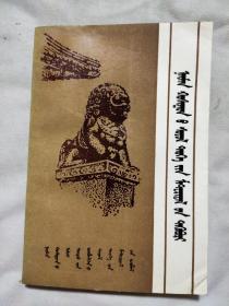奈曼旗文史资料选编 蒙文