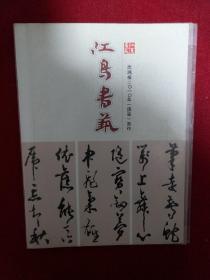 江鸟书艺   沈鸿根书法作品集