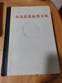 马克思恩格斯全集第24卷