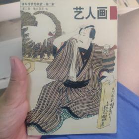 日本浮世绘欣赏(明信片)(全十册):日本浮世绘欣赏(第二辑)