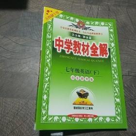 金星教育系列丛书·中学教材全解:7年级英语(下)(山东教育版)(五四制专用)