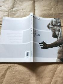 中央美术学院规划教材 雕塑基础教程 泥塑人体