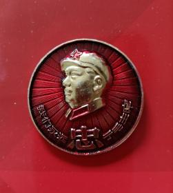 毛主席像章一枚(我们永远忠于毛主席,做毛主席的好战士!)