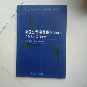 中国公司治理报告.2005.民营上市公司治理.2005.The corporate governance of private listed comapnies