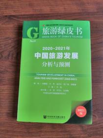 旅游绿皮书:2020-2021年中国旅游发展分析与预测