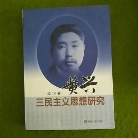 黄兴三民主义思想研究(黄伟民签赠)