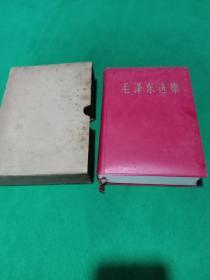毛泽东选集   红塑壳一卷本32开(有书盒)