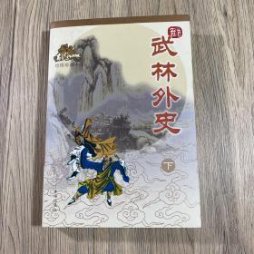 武林外史(下)2001年版