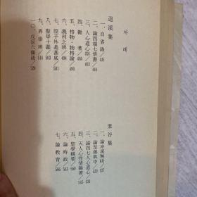 退溪集 栗谷集 李珥 李滉 韩汉双语 1986