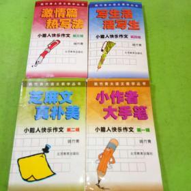 姚竹青大语文教学丛书  小能人快乐作文第1-4辑共4本合售