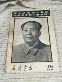 安徽画报1976 第五期
