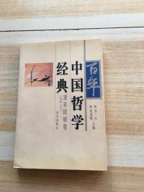 百年中国哲学经典.清末民初卷: 1898-1915