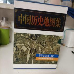中国历史地图集(全八册)合售