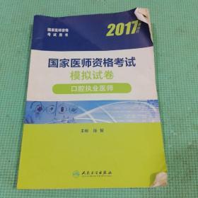 2017国家医师资格考试模拟试卷:口腔执业医师