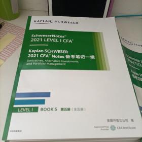 Kaplan SCHWESER 2021 CFA® Notes 备考笔记(一级)(第一、二、三、斯、五册)+二册练习册(七册合售)