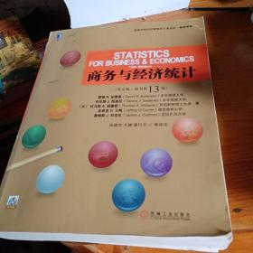 商务与经济统计(英文版·原书第13版)
