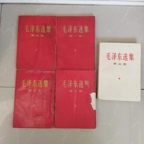 毛泽东选集1~5卷,(其中1~4卷为原配~都是1970年四川印刷,第五卷1977年辽宁印,第二册缺封底,2,3,4卷有水渍,第五卷有少量划线,要求严格者慎购