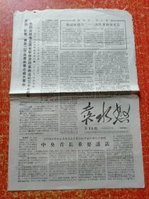 文革新余小报:《袁水怒》第16期1967年11月5日 打倒反革命修正主义分子方志纯等文章