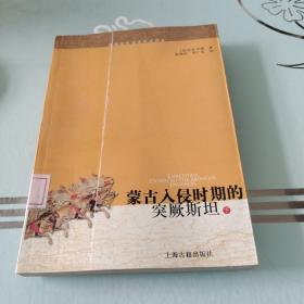 蒙古入侵时期的突厥斯坦:西域历史语言研究译丛-下