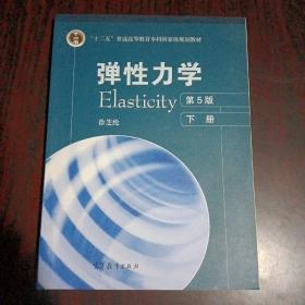 弹性力学(第5版)下册